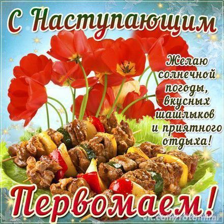 Открытка на 1 мая, картинка с маками, 1 мая, первомай, праздник весны и труда, майские праздники, шашлык. скачать открытку бесплатно   123ot