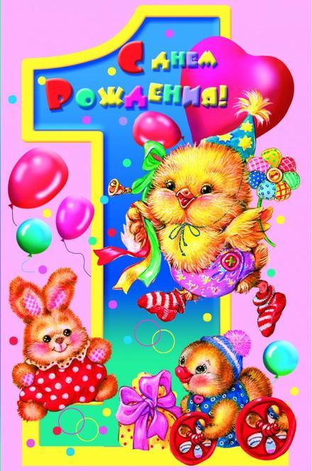 Детская открытка на день рождения Один. Открытки  Детская открытка на день рождения Один годик скачать бесплатно онлайн скачать открытку бесплатно | 123ot