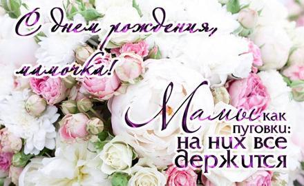 открытка, с днем рождения маме, поздравление, нежные розы, теплые слова. Открытки  Красивая открытка, с днем рождения маме, поздравление, нежные розы, теплые слова скачать бесплатно онлайн скачать открытку бесплатно | 123ot
