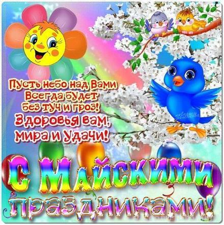 Открытка 1 мая, первомай, майские праздники, цветы на 1 мая, весна, сонце, праздник весны и труда, майские праздники, синяя птичка. скачать открытку бесплатно | 123ot