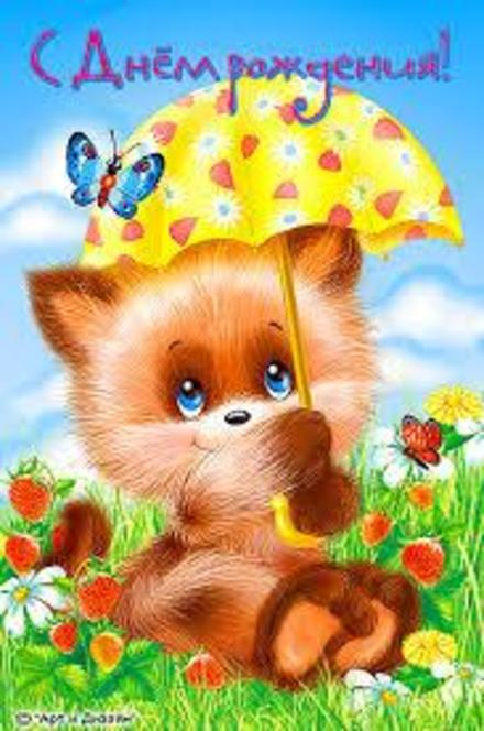Детская открытка на день рождения котик. Открытки  Детская открытка на день рождения милый котик скачать бесплатно онлайн скачать открытку бесплатно | 123ot