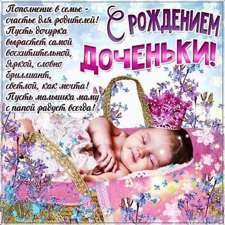 Открытка, картинка, с рождением дочки, открытка с рождением доченьки, принцесса. Открытки  Открытка, картинка, с рождением дочки, открытка с рождением доченьки, поздравление на день рождения дочки, поздравление с рождением доченьки скачать бесплатно онлайн скачать открытку бесплатно | 123ot