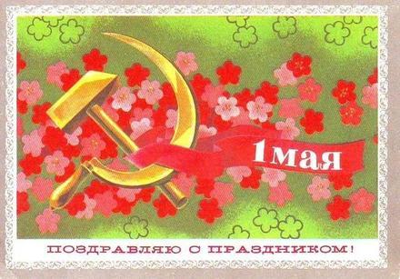 Открытка, СССР, ретро, 1 мая, Первомай, праздник, Советский Союз, серп и молот. скачать открытку бесплатно   123ot