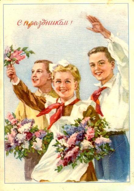 Открытка, картинка, ретро, 1 мая, Первомай, праздник, советские дети, цветы, пионеры. скачать открытку бесплатно | 123ot