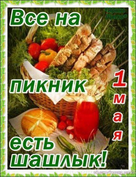 Открытка 1 мая, первомай, майские праздники, зелень, весна, праздник весны и труда, майские праздники, шашлык, пикник. скачать открытку бесплатно   123ot