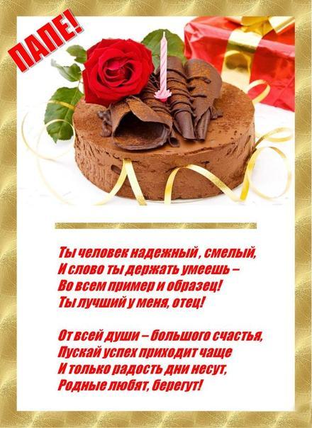 Открытка, с днем рождения папе, торт. Открытки  Открытка, с днем рождения папе, торт, стихи скачать бесплатно онлайн скачать открытку бесплатно   123ot