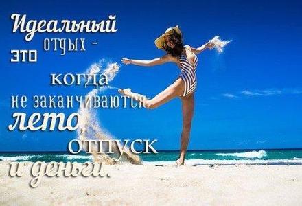Открытка, картинка, отпуск, прикольная открытка отпуск, пожелание хорошего отпуска, поздравление с отпуском, открытка приятного отдыха, прикольная открытка про идеальный отдых. Открытки  Открытка, картинка, отпуск, прикольная открытка отпуск, пожелание хорошего отпуска, поздравление с отпуском, открытка приятного отдыха, прикольная открытка про идеальный отдых, море скачать бесплатно онлайн скачать открытку бесплатно | 123ot