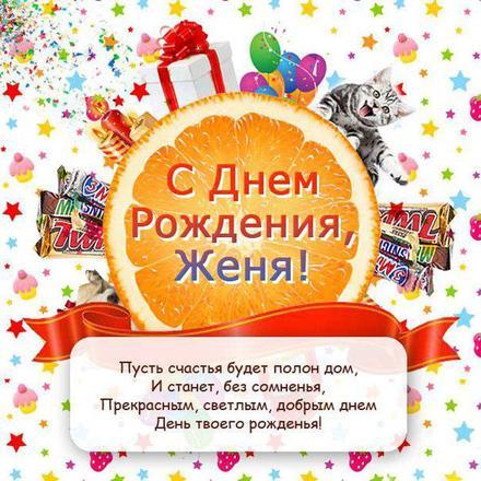 Открытка, картинка, с днем рождения, день рождения, поздравление, Женя. Открытки  Открытка, картинка, с днем рождения, день рождения, поздравление, Женя, Евгений, Евгения скачать бесплатно онлайн скачать открытку бесплатно   123ot