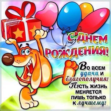 Скачать бесплатно смешное поздравление днем рождения 907