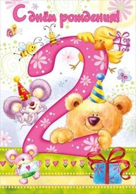 Детская открытка на день рождения на 2 годика. Открытки  Красочная яркая детская открытка на день рождения на 2 годика скачать бесплатно онлайн скачать открытку бесплатно | 123ot