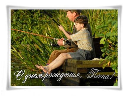 Открытка, с днем рождения папе, поздравление, рыбалка. Открытки  Открытка, с днем рождения папе, поздравление, рыбалка, сын скачать бесплатно онлайн скачать открытку бесплатно | 123ot