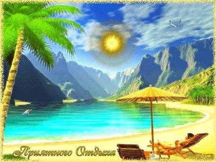 Открытка, картинка, отпуск, прикольная открытка отпуск, пожелание хорошего отпуска, поздравление с отпуском, открытка приятного отдыха, солнце. Открытки  Открытка, картинка, отпуск, прикольная открытка отпуск, пожелание хорошего отпуска, поздравление с отпуском, открытка приятного отдыха, солнце, берег моря скачать бесплатно онлайн скачать открытку бесплатно | 123ot