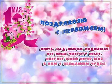 Открытка на 1 мая, первомай, майские праздники, цветы, весна пришла. скачать открытку бесплатно   123ot