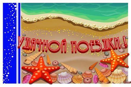Открытка, картинка, отпуск, прикольная открытка отпуск, пожелание хорошего отпуска, поздравление с отпуском, открытка приятного отдыха, удачной поездки. Открытки  Открытка, картинка, отпуск, прикольная открытка отпуск, пожелание хорошего отпуска, поздравление с отпуском, открытка приятного отдыха, удачной поездки, море скачать бесплатно онлайн скачать открытку бесплатно | 123ot