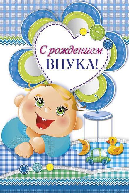 Открытка Поздравление с днем рождения внука. Открытки  Красивая открытка Поздравление с днем рождения внука скачать бесплатно онлайн скачать открытку бесплатно | 123ot
