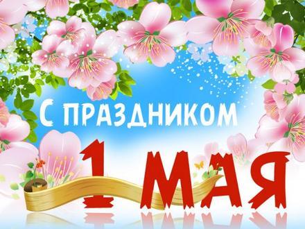 Открытка, картинка, 1 мая, Первомай, праздник, День весны и труда, поздравление, цветы яблони! Весна пришла! скачать открытку бесплатно | 123ot