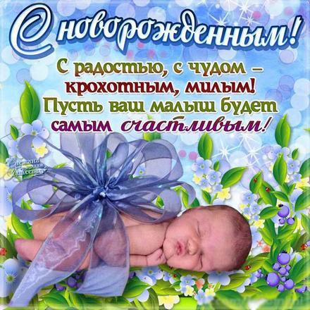 Открытка, картинка, с рождением сына, открытка с рождением сыночка, малыш, ребенок. Открытки  Открытка, картинка, с рождением сына, открытка с рождением сыночка, поздравление на рождение сына, поздравление с рождением сыночка, с новорожденным, открытка с новорожденным, поздравление с новорожденным скачать бесплатно онлайн скачать открытку бесплатно | 123ot
