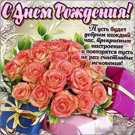 Открытка, картинка, с днем рождения, поздравление, с днём рождения, пожелание. Открытки  Открытка, картинка, с днем рождения, поздравление, с днём рождения, пожелание, цветы скачать бесплатно онлайн скачать открытку бесплатно   123ot