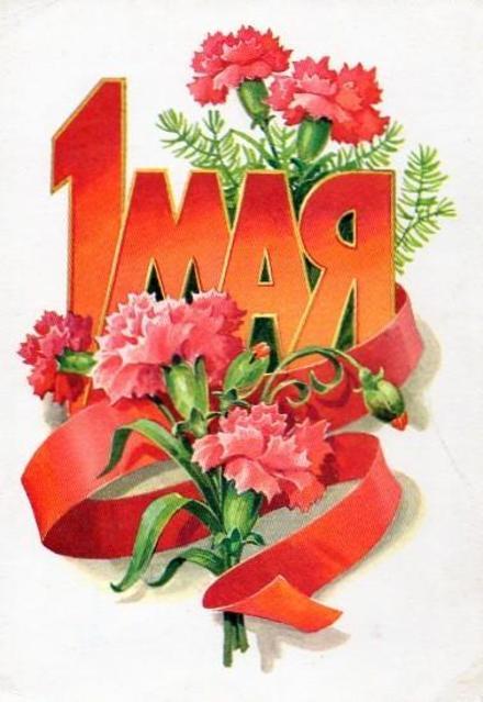 Открытка, СССР, ретро, 1 мая, Первомай, праздник, День международной солидарности трудящихся, цветы, гвоздики. скачать открытку бесплатно   123ot