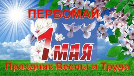 Открытка 1 мая, Первомай,весна, цветы, голуби, праздник 1 мая, мир, труд, май, поздравление. Скачать бесплатно! скачать открытку бесплатно | 123ot