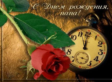 Открытка, с днем рождения папе, роза, поздравление. Открытки  Открытка, с днем рождения папе, роза, часы, поздравление скачать бесплатно онлайн скачать открытку бесплатно   123ot