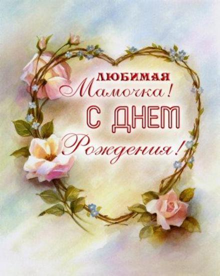 Поздравления с днем рождения дочки христиански