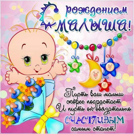 Открытка Поздравление. Открытки  Открытка Поздравление с рождением малыша скачать бесплатно онлайн скачать открытку бесплатно | 123ot