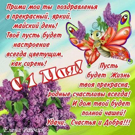 Открытка на 1 мая с красивыми стихами, картинка 1 мая, Первомай, праздник весны, День весны и труда, поздравление, мир, труд, май! скачать открытку бесплатно | 123ot
