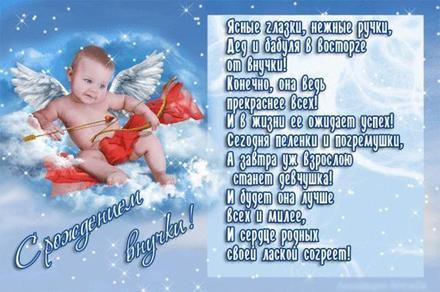 Открытка, картинка, с рождением внука, открытка с рождением внука, малыш. Открытки  Открытка, картинка, с рождением внука, открытка с рождением внука, поздравление на день рождения внука, поздравление с рождением внука скачать бесплатно онлайн скачать открытку бесплатно | 123ot
