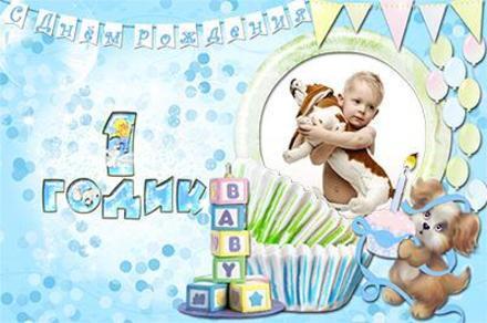 Открытка Поздравление с днем рождения мальчика. Открытки  Открытка Поздравление с днем рождения мальчика 1 годик скачать бесплатно онлайн скачать открытку бесплатно | 123ot