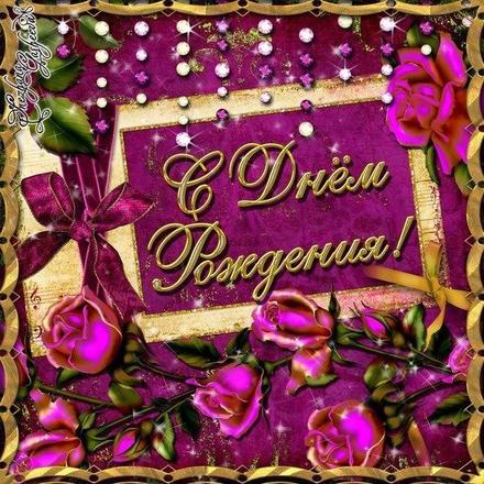 Открытка, картинка, с днем рождения, поздравление, с днём рождения, день рождения, розы. Открытки  Открытка, картинка, с днем рождения, поздравление, с днём рождения, день рождения, розы, цветы скачать бесплатно онлайн скачать открытку бесплатно | 123ot
