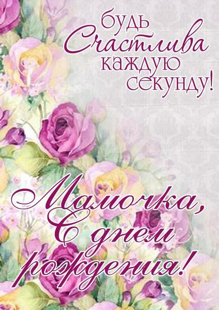Открытка, картинка, поздравление с днем рождения маме, нежные цветы, счастье. Открытки  Открытка, картинка, поздравление с днем рождения маме, нежные цветы, счастье, пожелание скачать бесплатно онлайн скачать открытку бесплатно | 123ot