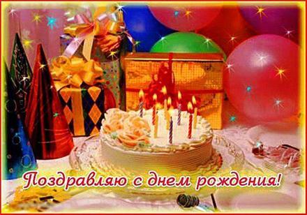 Открытка, картинка, с днем рождения, поздравление, с днём рождения, торт. Открытки  Открытка, картинка, с днем рождения, поздравление, с днём рождения, торт, свечи скачать бесплатно онлайн скачать открытку бесплатно   123ot