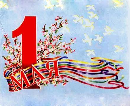 Открытка, картинка СССР, ретро, 1 мая, Первомай, праздник, цветные ленты, небо. скачать открытку бесплатно | 123ot