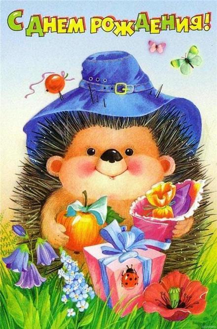 Детская открытка на день рождения Ежик. Открытки  Детская открытка на день рождения Ежик в панамке скачать бесплатно онлайн скачать открытку бесплатно | 123ot