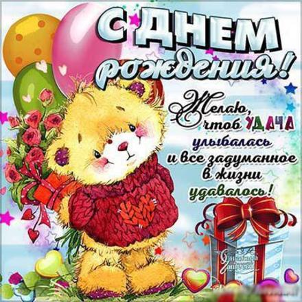 Открытка, картинка, с днем рождения, поздравление, с днём рождения, мишка. Открытки  Открытка, картинка, с днем рождения, поздравление, с днём рождения, мишка, подарок скачать бесплатно онлайн скачать открытку бесплатно | 123ot