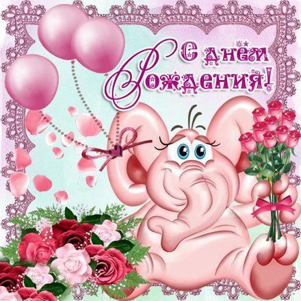 Открытка на день рождения детская слоник. Открытки  Открытка на день рождения детская Веселый розовый слоник скачать бесплатно онлайн скачать открытку бесплатно | 123ot