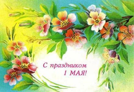 Открытка 1 мая, картинка, 1 мая, Первомай, праздник, День весны и труда, поздравление, весна. Скачать открытку, картинку бесплатно для WhatsApp! скачать открытку бесплатно | 123ot