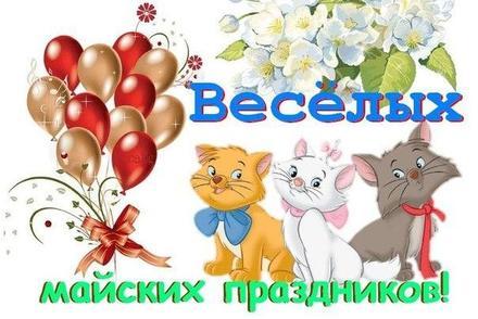 Открытка веселых майских праздников. Открытка с котятами. скачать открытку бесплатно | 123ot