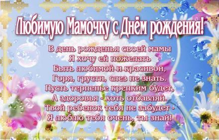 открытка, с днем рождения маме, поздравление, цветы, стихи. Открытки  Нежная открытка, с днем рождения маме, поздравление, цветы, стихи скачать бесплатно онлайн скачать открытку бесплатно | 123ot
