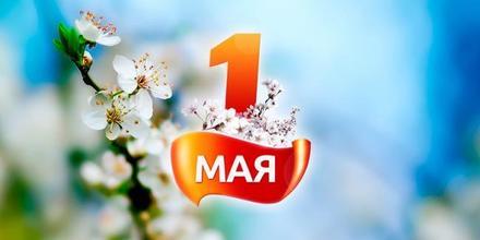 Открытка на 1 мая с цветами яблони и небом, картинка на 1 мая, Первомай, праздник, День весны и труда! Мир, труд, май! скачать открытку бесплатно | 123ot