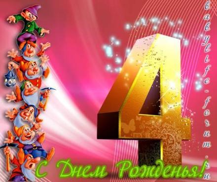 Детская открытка на день рождения Веселые гномы. Открытки  Детская открытка на день рождения Веселые гномы 4 годика скачать бесплатно онлайн скачать открытку бесплатно   123ot