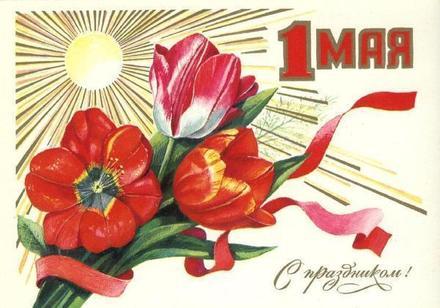 Открытка из СССР, 1 мая, Первомай, праздник, поздравление скачать бесплатно онлайн! скачать открытку бесплатно | 123ot