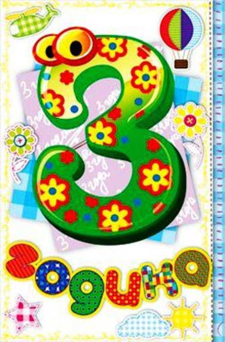 Открытка на день рождения 3. Открытки  Прикольная открытка на день рождения 3 годика скачать бесплатно онлайн скачать открытку бесплатно | 123ot