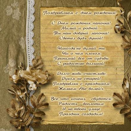 Открытка, с днем рождения папе, поздравление, стихи. Открытки  Открытка, с днем рождения папе, поздравление, стихи, ретро, винтаж скачать бесплатно онлайн скачать открытку бесплатно | 123ot