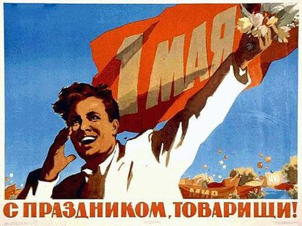 Открытка, СССР, 1 мая, праздник, Первомай. Открытки советского союза! скачать открытку бесплатно   123ot