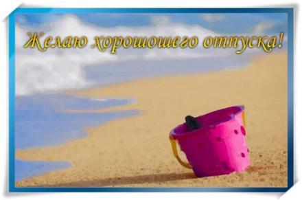 Открытка, картинка, отпуск, прикольная открытка отпуск, пожелание хорошего отпуска, поздравление с отпуском, открытка приятного отдыха, желаю хорошего отпуска. Открытки  Открытка, картинка, отпуск, прикольная открытка отпуск, пожелание хорошего отпуска, поздравление с отпуском, открытка приятного отдыха, желаю хорошего отпуска, море скачать бесплатно онлайн скачать открытку бесплатно | 123ot