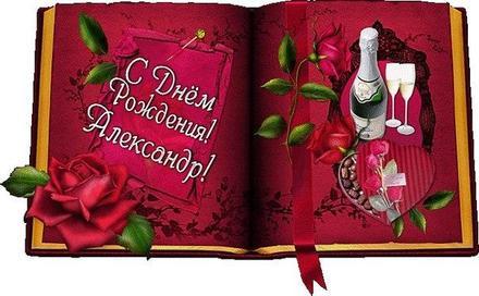 Открытка, картинка, открытка с днем рождения Александр, открытка на день рождения Саша. Открытки  Открытка, картинка, открытка с днем рождения Александр, открытка на день рождения Саша, поздравление на день рождения для Саши скачать бесплатно онлайн скачать открытку бесплатно | 123ot