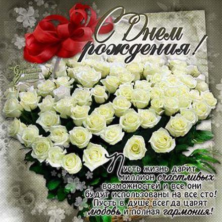Открытка, картинка, с днем рождения, поздравление, с днём рождения, стихи, букет, розы. Открытки  Открытка, картинка, с днем рождения, поздравление, с днём рождения, стихи, букет, розы, скачать бесплатно скачать бесплатно онлайн скачать открытку бесплатно   123ot