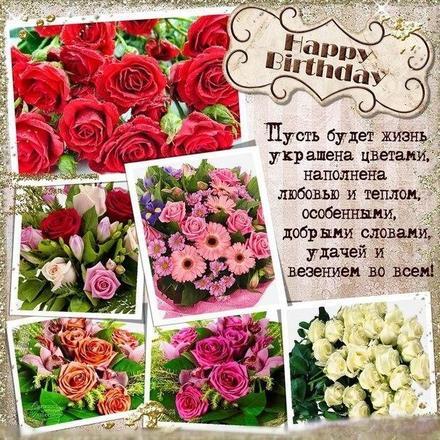 Открытка, картинка, открытка на день рождения, прикольная открытка с днем рождения, поздравление с днём рождения, поздравление на день рождения, пожелание на день рождения, букеты. Открытки  Открытка, картинка, открытка на день рождения, прикольная открытка с днем рождения, поздравление с днём рождения, поздравление на день рождения, пожелание на день рождения, букеты, цветы скачать бесплатно онлайн скачать открытку бесплатно | 123ot